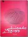 خرید کتاب جامعه شناسی و توسعه از: www.ashja.com - کتابسرای اشجع