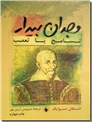 خرید کتاب وجدان بیدار تسامح یا تعصب از: www.ashja.com - کتابسرای اشجع