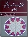 خرید کتاب عقلانیت و توسعه یافتگی ایران از: www.ashja.com - کتابسرای اشجع