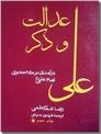 خرید کتاب عدالت و ذکر علی از: www.ashja.com - کتابسرای اشجع