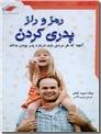 خرید کتاب رمز و راز پدری کردن از: www.ashja.com - کتابسرای اشجع