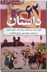 خرید کتاب 62 داستان کهن از: www.ashja.com - کتابسرای اشجع