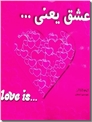 خرید کتاب عشق یعنی ... از: www.ashja.com - کتابسرای اشجع