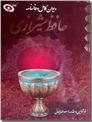 خرید کتاب دیوان حافظ با فالنامه - همراه CD از: www.ashja.com - کتابسرای اشجع