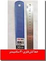 خرید کتاب خط کش فلزی 30 سانتی از: www.ashja.com - کتابسرای اشجع
