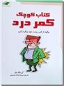 خرید کتاب کتاب کوچک کمردرد از: www.ashja.com - کتابسرای اشجع