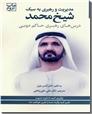 خرید کتاب سیری در زندگانی امام حسن مجتبی ع از: www.ashja.com - کتابسرای اشجع