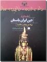 خرید کتاب مقدمه ای بر دین ایران باستان از: www.ashja.com - کتابسرای اشجع