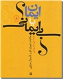 خرید کتاب ایمان یا بی ایمانی؟ از: www.ashja.com - کتابسرای اشجع