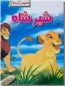 خرید کتاب شیرشاه - کتاب برجسته از: www.ashja.com - کتابسرای اشجع