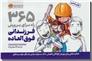 خرید کتاب یک پدر فوق العاده باش از: www.ashja.com - کتابسرای اشجع