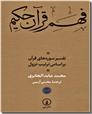 خرید کتاب سیری در زندگانی حضرت محمد ص از: www.ashja.com - کتابسرای اشجع