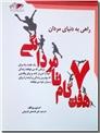 خرید کتاب هفت گام تا مردانگی از: www.ashja.com - کتابسرای اشجع