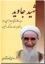 خرید کتاب سیری در زندگانی حضرت فاطمه س از: www.ashja.com - کتابسرای اشجع