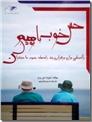 خرید کتاب حس خوب با هم بودن از: www.ashja.com - کتابسرای اشجع