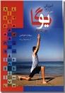 خرید کتاب آموزش و تمرین یوگا در 28 روز از: www.ashja.com - کتابسرای اشجع