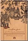 خرید کتاب دستور حکومت - 2زبانه از: www.ashja.com - کتابسرای اشجع