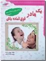 خرید کتاب یک مادر فوق العاده باش از: www.ashja.com - کتابسرای اشجع