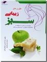 خرید کتاب علم و هنر زیبایی سبز از: www.ashja.com - کتابسرای اشجع