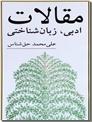 خرید کتاب مقالات ادبی، زبانشناختی از: www.ashja.com - کتابسرای اشجع