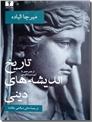 خرید کتاب تاریخ اندیشه های دینی 1 از: www.ashja.com - کتابسرای اشجع