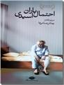خرید کتاب احتمال باران اسیدی از: www.ashja.com - کتابسرای اشجع
