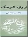 خرید کتاب از واژه تا فرهنگ از: www.ashja.com - کتابسرای اشجع