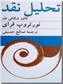 خرید کتاب تحلیل نقد از: www.ashja.com - کتابسرای اشجع