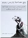 خرید کتاب پنج مصاحبه پاریس ریویو از: www.ashja.com - کتابسرای اشجع
