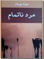خرید کتاب مرد ناتمام از: www.ashja.com - کتابسرای اشجع