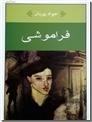 خرید کتاب فراموشی از: www.ashja.com - کتابسرای اشجع