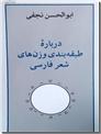 خرید کتاب درباره طبقه بندی وزن های شعر فارسی از: www.ashja.com - کتابسرای اشجع
