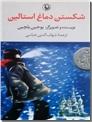 خرید کتاب شکستن دماغ استالین از: www.ashja.com - کتابسرای اشجع