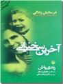 خرید کتاب آخرین سخنرانی از: www.ashja.com - کتابسرای اشجع