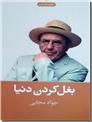 خرید کتاب بغل کردن دنیا از: www.ashja.com - کتابسرای اشجع