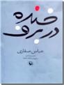 خرید کتاب خنده در برف از: www.ashja.com - کتابسرای اشجع