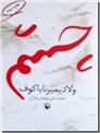 خرید کتاب چشم - ناباکوف از: www.ashja.com - کتابسرای اشجع