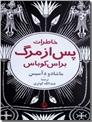 خرید کتاب خاطرات پس از مرگ براس کوباس از: www.ashja.com - کتابسرای اشجع