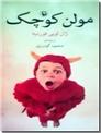 خرید کتاب مولن کوچک از: www.ashja.com - کتابسرای اشجع