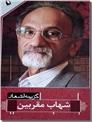 خرید کتاب گزینه اشعار شهاب مقربین از: www.ashja.com - کتابسرای اشجع