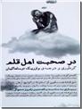 خرید کتاب در صحبت اهل قلم از: www.ashja.com - کتابسرای اشجع
