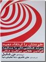 خرید کتاب خودتان را ارتقاء دهید - قوانین طلایی موفقیت شغلی از: www.ashja.com - کتابسرای اشجع