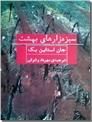 خرید کتاب سبزه زارهای بهشت از: www.ashja.com - کتابسرای اشجع