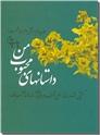 خرید کتاب داستان های محبوب من - 4 از: www.ashja.com - کتابسرای اشجع