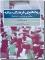 خرید کتاب روانکاوی فرهنگ عامه از: www.ashja.com - کتابسرای اشجع