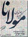 خرید کتاب گنجینه معنوی مولانا از: www.ashja.com - کتابسرای اشجع