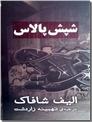 خرید کتاب شپش پالاس از: www.ashja.com - کتابسرای اشجع