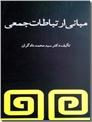 خرید کتاب مبانی ارتباطات جمعی از: www.ashja.com - کتابسرای اشجع