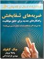 خرید کتاب ضربه های شفابخش از: www.ashja.com - کتابسرای اشجع