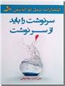 خرید کتاب سرنوشت را باید از سر نوشت از: www.ashja.com - کتابسرای اشجع